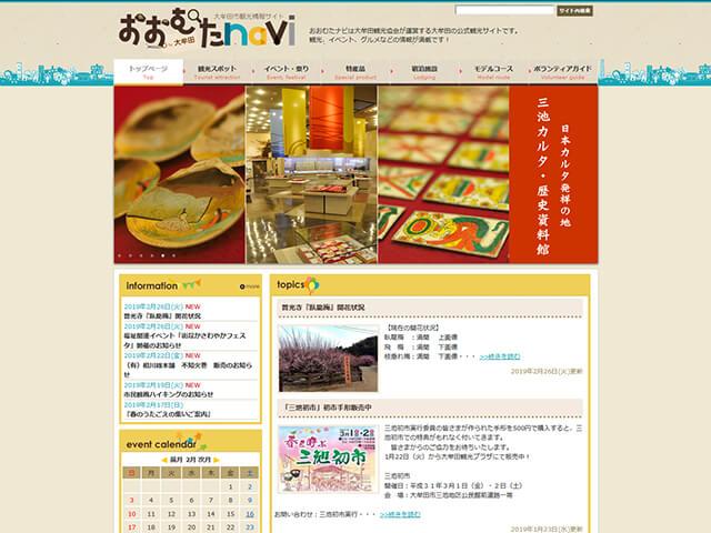 大牟田市観光情報サイト おおむたnavi
