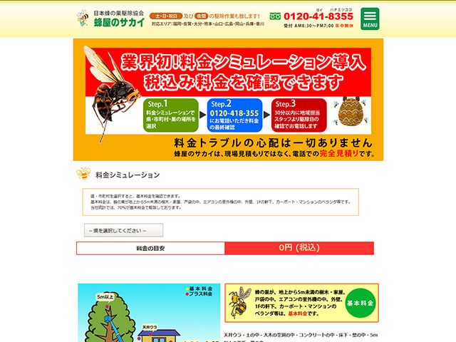 日本蜂の巣駆除協会 株式会社蜂屋のサカイ