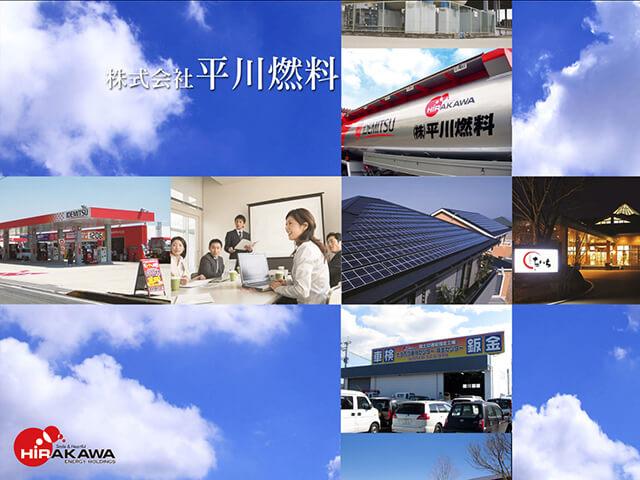 株式会社平川燃料