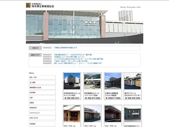 社会福祉法人熊本厚生事業福祉会