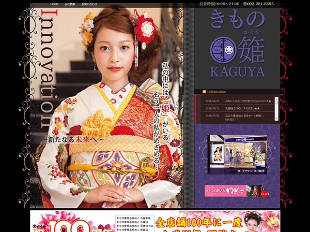 きものKAGUYA キャナルシティ博多