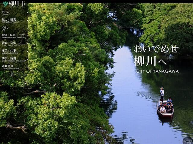 柳川市 公式ウェブサイト