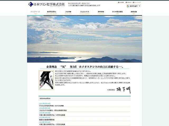 日本フミン化学株式会社